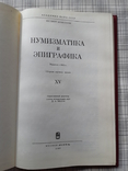 Нумизматика и Эпиграфика Том ХV(15) (3), фото №4