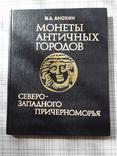 Монеты Античных Городов Северо-Западного Причерноморья. В.А. Анохин (4), фото №2