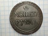 Рубль 1771 копия, фото №2