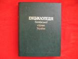 Енциклопедія банківської справи України, фото №2