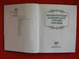 Енциклопедія банківської справи України, фото №5