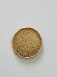 5 рублей 1910, фото №2