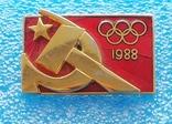 Олимпийская сборная СССР 1988, фото №2