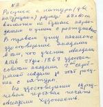 А.Х.Швайкевич Полтава Одесса Украинские типы 1875 г, фото №11