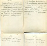 А.Х.Швайкевич Полтава Одесса 1860 -е годы, фото №9