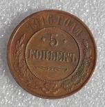 5 копеек 1916г., фото №4