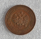 5 копеек 1916г., фото №6