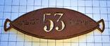 Должностной знак Ровенского магистрата до 1939 г., фото №3