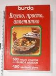 Бурда. Вкусно, просто, аппетитно. 500 лучших рецептов, фото №2