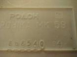 Калькулятор электроника МК 59 м, фото №3