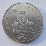 3 рубля 1992 г. Битва на Чудском озере, ац., фото №3