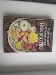 Ведическое кулинарное искусство, фото №9