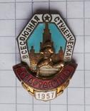 Спартакиада 1957, фото №3