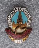 Спартакиада 1957, фото №2