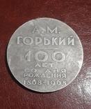 Настольная медаль ( лмд ) Горький, фото №5