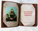 Еврейская народная мудрость (лимитированная версия в кожаном переплете), фото №3