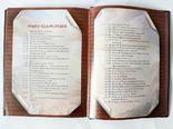 Еврейская народная мудрость (лимитированная версия в кожаном переплете), фото №6