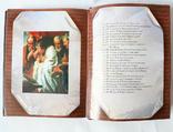 Еврейская народная мудрость (лимитированная версия в кожаном переплете), фото №7