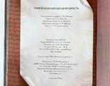 Еврейская народная мудрость (лимитированная версия в кожаном переплете), фото №8