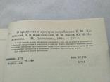 О продуктах и культуре потребления 1984р, фото №5