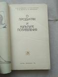 О продуктах и культуре потребления 1984р, фото №10