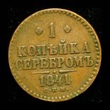 1 копейка 1841 СПМ, фото №2