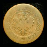 5 копеек 1876, фото №3