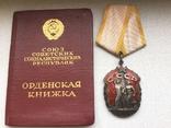 Знака Почёта №175880,с документом, фото №2
