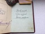 Знака Почёта №175880,с документом, фото №6