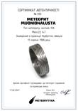 Каблучка із залізного метеорита Muonionalusta, з сертифікатом автентичності, фото №3