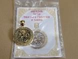 Кулон Георгия Победоносца 585, фото №2