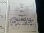 Документ - Хрест Заслуг, фото №4