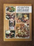 Культура питания, Энциклопедический справочник. 1992., фото №2