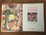 Культура питания, Энциклопедический справочник. 1992., фото №3
