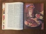 Культура питания, Энциклопедический справочник. 1992., фото №5