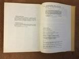 Культура питания, Энциклопедический справочник. 1992., фото №8