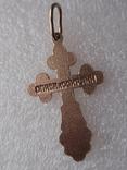 Стандартный нательный крест . Серебро золочение. Новый., фото №8