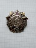 Орден Александра Невского, серебро, копия, фото №8