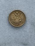 5 рублей 1899 г. ФЗ, фото №3