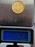 5 рублей 1899 г. ФЗ, фото №4