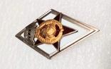 Копия Ромб ВКИАС накладка серебро, фото №2