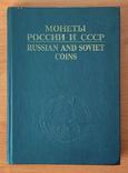 Монеты России и СССР, фото №2