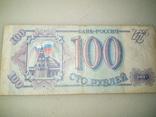 100 рублей 1993 года 2, фото №2