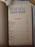 Санда Марин. Кулинарное искусство и румынская кухня.1957, фото №5