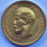 10 рублей. 1899. Николай II. (ФЗ) (золото 900, вес 8,57 г) 6., фото №12