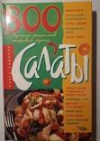 800 видов салатов. Книга запечатана, фото №2
