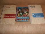 Три книги по кулинарии 1959 года, фото №2