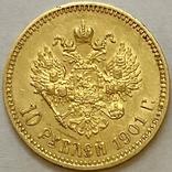 10 рублей. 1901. Николай II (АР) (золото 900, вес 8,59 г) (7.), фото №9