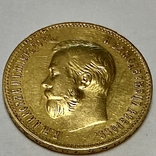 10 рублей. 1901. Николай II (АР) (золото 900, вес 8,59 г) (7.), фото №10