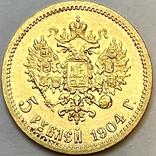 5 рублей. 1904. Николай II. (АР) (золото 900, вес 4,30 г) 3., фото №9